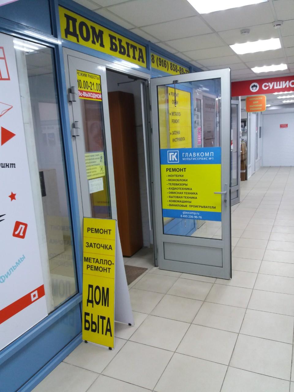 Ремонт бытовой техники у метро улица Старокачаловская.