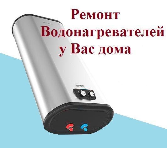 Ремонт водонагревателей в Москве на дому