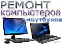 Ремонт ноутбуков в Главкомп и оказываемые услуги.