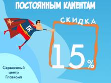 Скидки для своих 15%