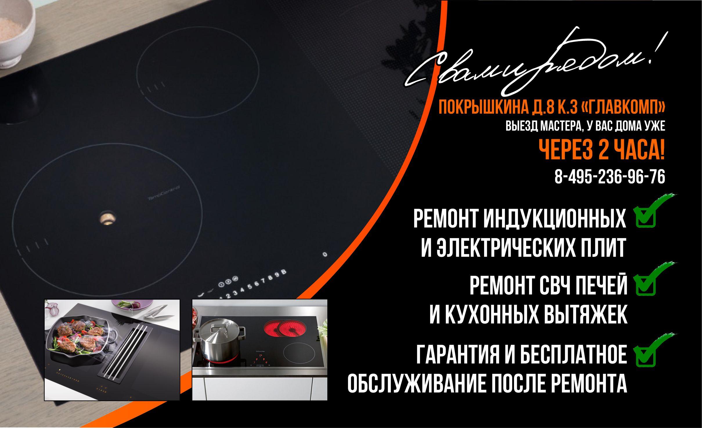 Ремонт индукционных плит в Москве на дому